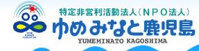 特定非営利活動法人(NPO法人)ゆめみなと鹿児島|YUMEMINATO KAGOSHIMA